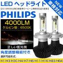 全品ポイント11倍!送料無料【Platinum Brand】新商品 PHILIPS社 LED ヘッドライト 8000ルーメン 2個セット H4 H7 H8 H1...