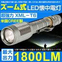 全品ポイント10倍!【即納】送料無料 CREE社 XML T6 ズーム式 LED 懐中電灯 1800ルーメン 充電式 超強力 LEDライト/ LE…