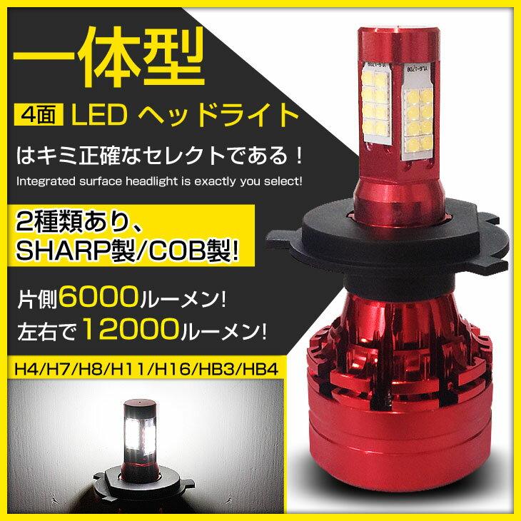 赤字【3,980円】送料無料【Platinum Brand】一体型 SHARP/COB製チップ LED ヘッドライト 12000ルーメン 左右合計 2個セット H4 H7 H8 H11 H16 HB3 HB4 ホワイト 純正発光 LEDヘッドランプ ヘッドライトキット 40W LEDライト フィリップス LEDヘッドライト シャープ