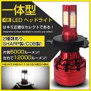 赤字【3,980円】送料無料 一体型 LEDヘッドライト SHARP/COB製チップ 車検対応 LED ヘッドライト 12000ルーメン 左右…