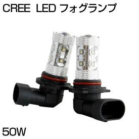 【即納】 CREE製 LED フォグランプ 50W H8 H4 H11 H16 HB4 HB3 PSX26W LEDバルブ 無極性 LEDフォグランプ 汎用 ホワイト 12v対応 2個セット ランプ 車検対応 簡単交換 白 ledフォグ HID フォグランプのLED化 プリウス/アクア /100W 送料無料