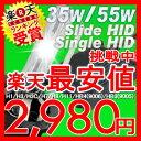 【即納】35W/55W HID キット HIDキット H1/H3/H3C/H7/H8/H11/HB4/HB3/H4 Hi/Lo/リレーレス ヘッドライト フォグ...