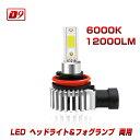 【令和新品】ledライト ヘッドライト led電球 ledバルブ LEDヘッドライト ハロゲンサイズを再現! LEDフォグランプ led…