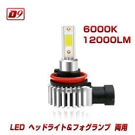 【令和新品】ledライト ヘッドライト led電球 ledバルブ LEDヘッドライト ハロゲンサイズを再現! LEDフォグランプ led フォグ 一体型 H1 H7 H3 H3C H4 led H8 led H11 H16 HB3 HB4 12000LM 取付簡単 車検対応 送料無料 一年保証