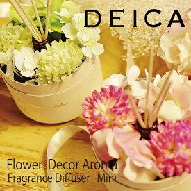 DEICA デイカ<公式> フラワーデコール アロマディフューザー ミニチュア リードディフューザー ルームフレグランス