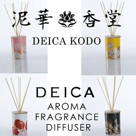 DEICA デイカ<公式> 泥華香堂 アロマディフューザー リードディフューザー ルームフレグランス