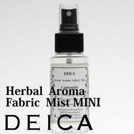 DEICA デイカ<公式> ハーバル アロマ ファブリックミスト ミニ 70ml