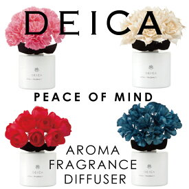 DEICA デイカ<公式> ピースオブマインド アロマディフューザー ソラフラワー ルームフレグランス