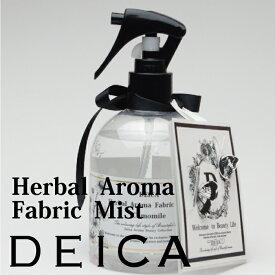 DEICAデイカ<公式> ハーバル アロマ ファブリックミスト 285ml ナチュラル オーガニック