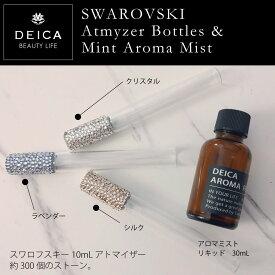DEICA 300粒のスワロフスキーアトマイザー(マスク・香水などのスプレー)&除菌アロマミストリキッド 30ML