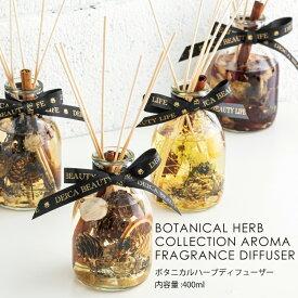DEICA デイカ<公式>ボタニカルハーブ アロマデフューザー リードディフューザー ルームフレグランス