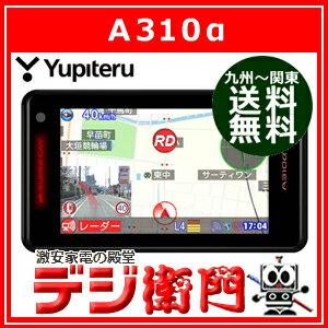 ユピテル GPSレーダー探知機 A310α SuperCat 一体型 A310a /【Sサイズ】
