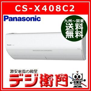 パナソニック 冷暖房エアコン CS-X408C2 エオリア 冷房能力4kW /【ACサイズ】