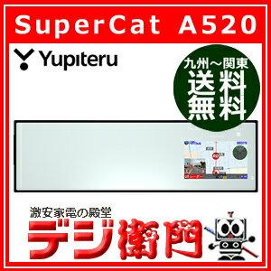 ユピテル GPSレーダー探知機 A520 SuperCat ルームミラー型 /【Sサイズ】