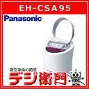 EH-CSA95 Panasonic パナソニック ダブル冷ミストで一気にお肌を冷却・新温冷エステ スチーマー EH-CSA95