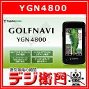 ユピテル GPSゴルフナビ YGN4800 GOLFNAVI ランキングお取り寄せ