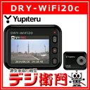DRY-WiFi20c YUPITERU ユピテル ドライブレコーダー DRY-WiFi20c