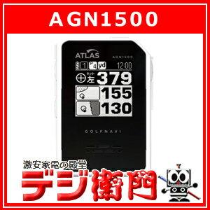 ユピテル GPSゴルフナビ ATLAS GOLFNAVI AGN1500 /【Sサイズ】≪期間限定!全国送料無料キャンペーン(沖縄・離島除く)≫