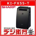 シャープ 空気清浄機 KI-FX55-T ブラウン系 加湿機能付