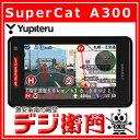 ユピテル GPSレーダー探知機 A300 SuperCat 【GWR103sd同等品】
