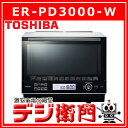 ER-PD3000-W TOSHIBA 東芝 庫内容量30L オーブンレンジ 石窯ドーム ER-PD3000(W) [グランホワイト]
