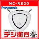MC-RS20 Panasonic パナソニック ロボット掃除機 RULO MC-RS20
