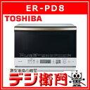 ER-PD8 TOSHIBA 東芝 庫内容量26L オーブンレンジ 石窯ドーム ER-PD8