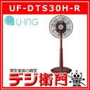 UF-DTS30H-R U-ING ユーイング DCモーター採用 扇風機 UF-DTS30H(R) [ノーブルレッド]