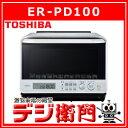 ER-PD100 TOSHIBA 東芝 庫内容量30L オーブンレンジ 石窯ドーム ER-PD100