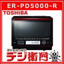 ER-PD5000-R TOSHIBA 東芝 庫内容量30L オーブンレンジ 石窯ドーム ER-PD5000(R) [グランレッド]