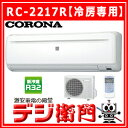 コロナ エアコン 6畳用 RC-2217R 【冷房専用】