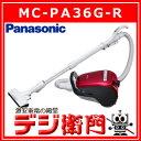 MC-PA36G-R Panasonic パナソニック 紙パック式 掃除機 MC-PA36G-R クラシックレッド