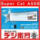 A500 YUPITERU ユピテル ミラー型 GPSレーダー探知機 Super Cat A500