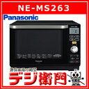 パナソニック オーブンレンジ NE-MS263 エレック 庫内容量25L