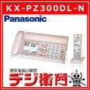 パナソニック コードレスFAX KX-PZ300DL-N ピンクゴールド おたっくす