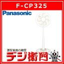 パナソニック 扇風機 F-CP325