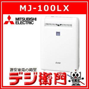 三菱電機 除湿機 MJ-100LX コンプレッサー式