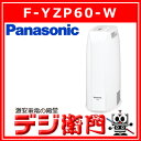 パナソニック 除湿機 F-YZP60-W ホワイト デシカント式
