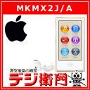 アップル デジタルオーディオプレーヤー iPod nano MKMX2J/A 16GB ゴールド
