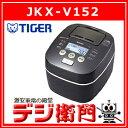 タイガー魔法瓶 8合炊き圧力IH炊飯ジャー JKX-V152-KU アーバンブラック 炊きたて 炊飯器