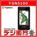 ユピテル GPSゴルフナビ YGN5100 GOLFNAVI /【Sサイズ】≪期間限定!全国送料無料キャンペーン(沖縄・離島除く)≫