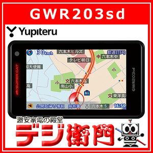 ユピテル GPSレーダー探知機 GWR203sd SuperCat 一体型【A310同等モデル】 /【Sサイズ】