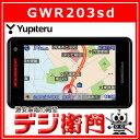 ユピテル GPSレーダー探知機 GWR203sd SuperCat 一体型【A310同等モデル】