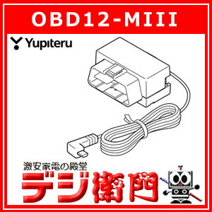 ユピテル OBDIIアダプター OBD12-MIII /【Sサイズ】 ≪期間限定!全国送料無料キャンペーン(沖縄・離島除く)≫