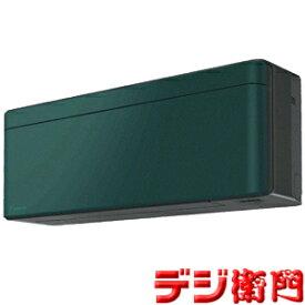 【取付工事もオプション対応可】 ダイキン 冷暖房エアコン risora S40VTSXP-G フォレストグリーン 冷房能力4kW DAIKIN リソラ /【ACサイズ】