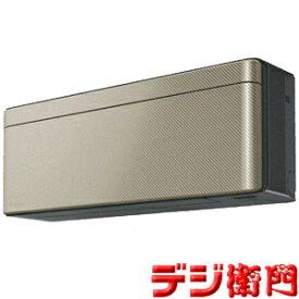【取付工事もオプション対応可】 ダイキン 冷暖房エアコン risora S40VTSXP-N ツイルゴールド 冷房能力4kW DAIKIN リソラ /【ACサイズ】