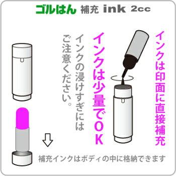 ゴルはん補充インク・・ピンク(2cc)