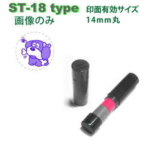デジはん ミニ 落款印 オリジナル画像 スタンプ ST-18type(画)補充インク付スタンプ オーダー・メール便では送料は無料です!イラストスタンプ ロゴスタンプ にも