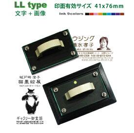 オーデースタンプ制作・でじはん・LLtype(文字+画像)補充インク付イラストレーターのデーター入稿からも制作できます