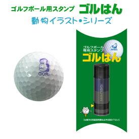 ゴルフボール 名入れ スタンプ・ゴルはん・動物イラストシリーズ・メール便では送料は無料です・補充インク付の浸透印ゴルハン・プレゼントにも最適で〜す【楽ギフ_名入れ】